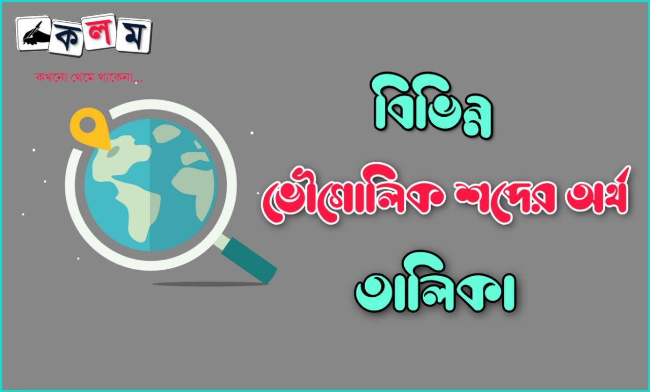 বিভিন্ন ভৌগলিক শব্দের অর্থ তালিকা PDF - Geographical Words and Its Meaning in Bengali