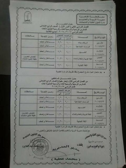 """جدول امتحان الصف الرابع الابتدائي محافظة القاهرة 2018 آخر العام """"الترم الثاني"""""""