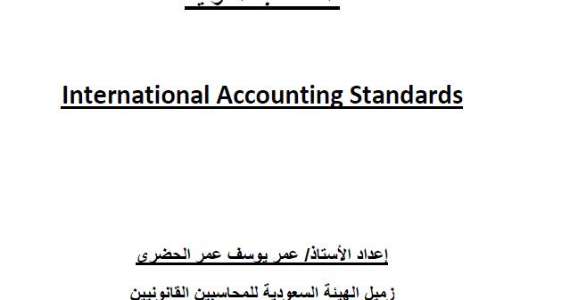 تحميل كتاب معايير المحاسبة الدولية pdf