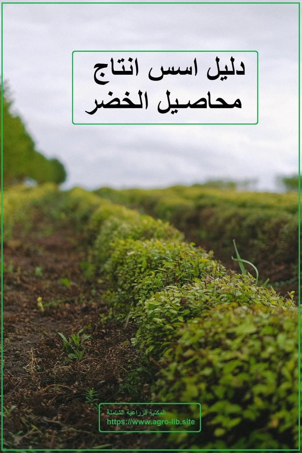 كتاب : دليل اسس انتاج محاصيل الخضر