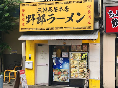 野郎ラーメン三軒茶屋店
