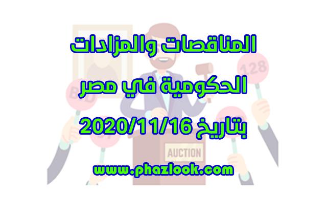 مناقصات ومزادات مصر في 2020/11/16