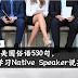 常用美国俗语530句,学习Native Speaker说英语