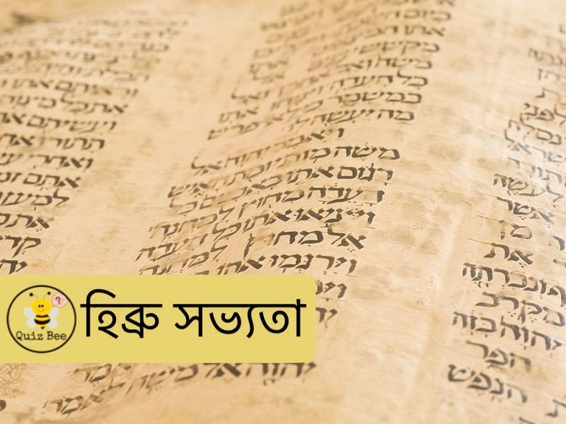হিব্রু বা ইহুদি সভ্যতা