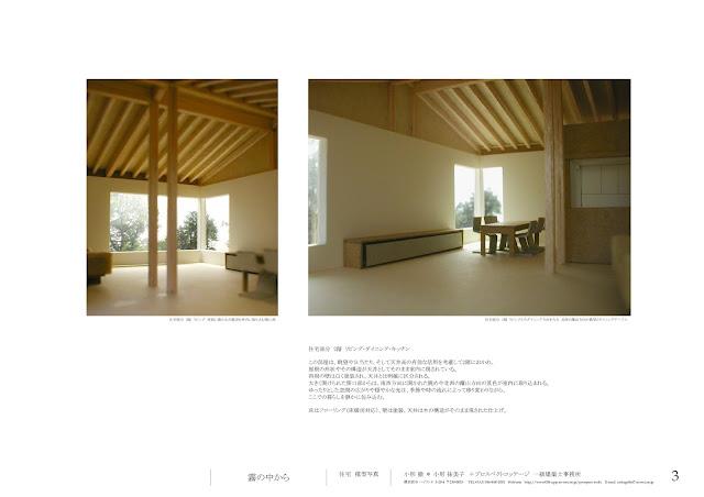 木立の中に建つ一体の屋根で結ばれた礼拝堂と木造住宅 住宅部分内観イメージ