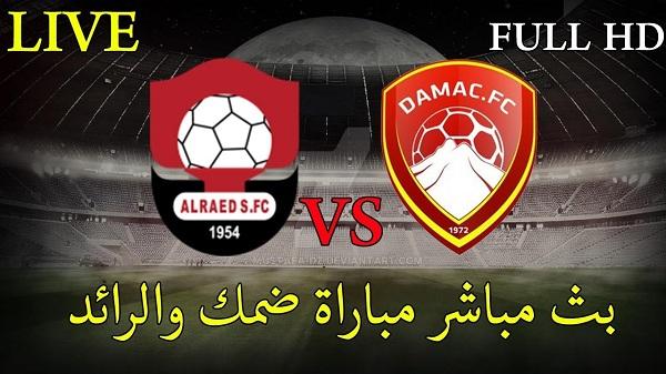 الان مشاهدة مباراة ضمك والرائد بث مباشر لايف اليوم 25-10-2019 في الدوري السعودي
