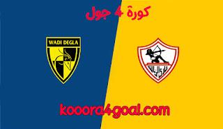 موعد مباراة الزمالك ووادي دجلة كورة 4 جول في الدوري المصري والقنوات الناقلة
