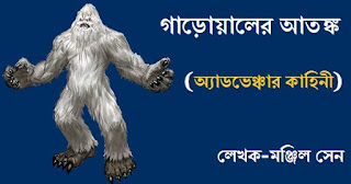 Manjil Sen Bengali Story Book