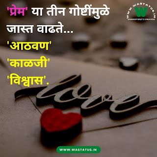 Love status Marathi लव स्टेटस मराठी