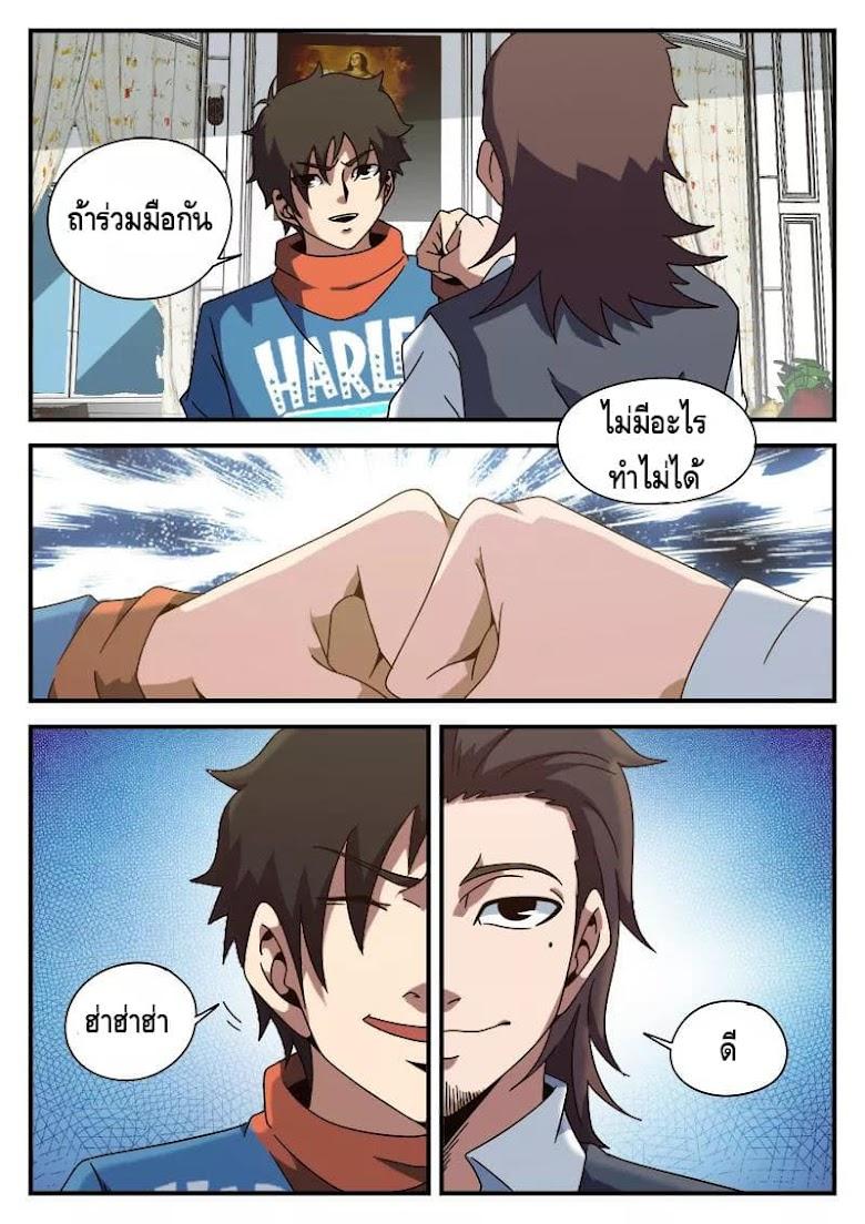 Xie Wen Dong - หน้า 17
