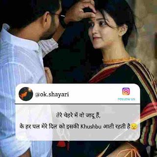 Hindi Love Shayari Boyfriend