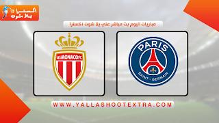 مشاهدة مباراة باريس سان جيرمان ضد موناكو 19-05-2021 في الدوري الفرنسي