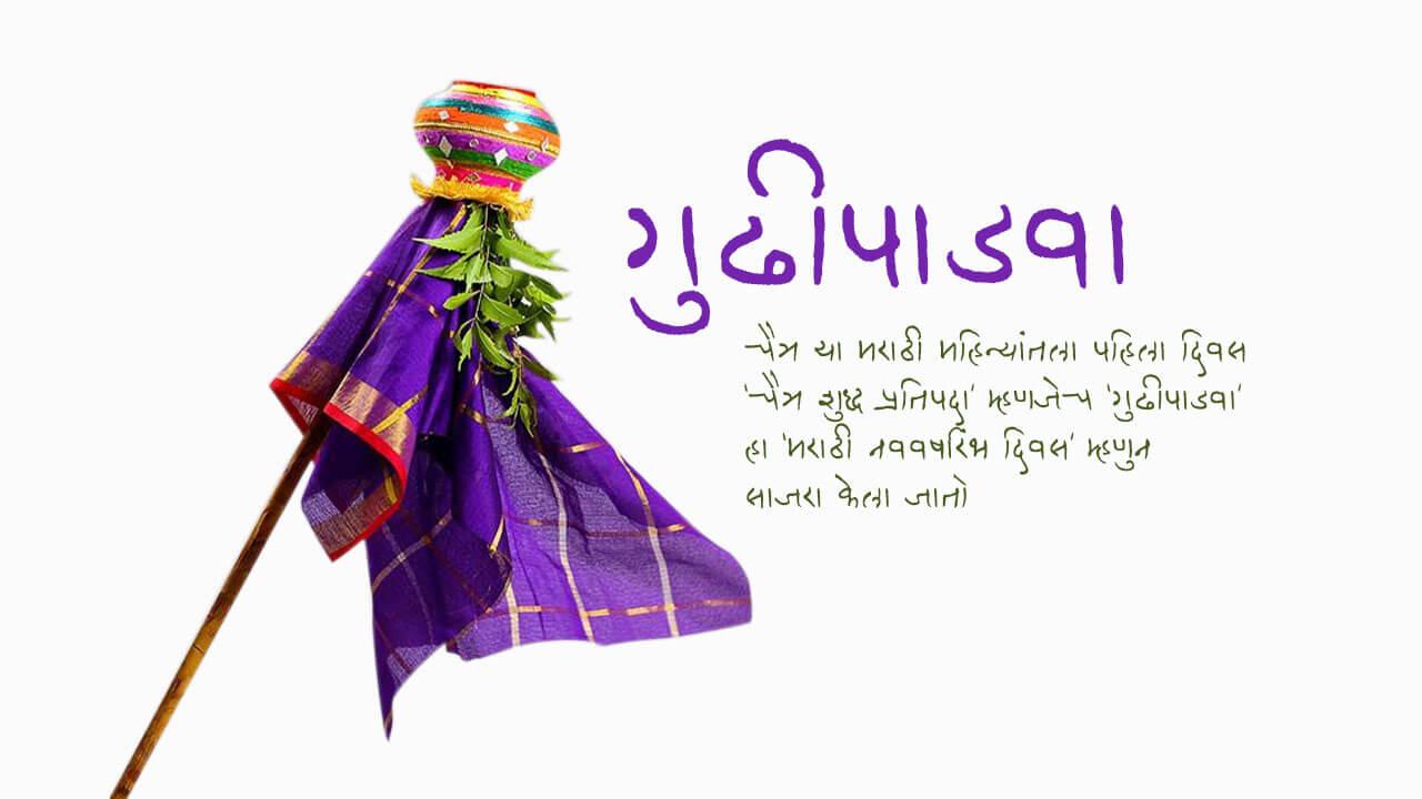 गुढीपाडवा, सण-उत्सव | Gudi Padwa - Festival