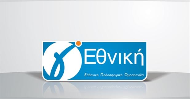 Σήμερα η κλήρωση για το κύπελλο Ελλάδος της πρώτης φάσης με 79 ομάδες της Γ' Εθνικής