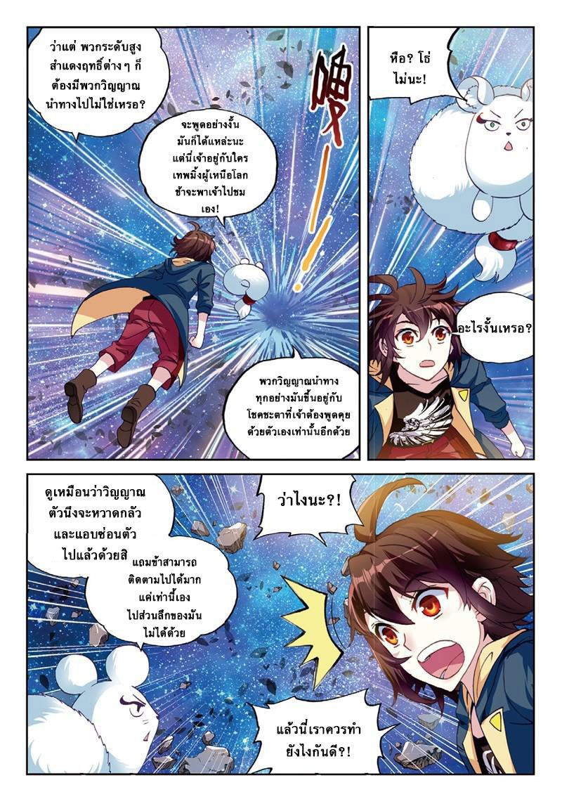 อ่านการ์ตูน Wu Dong Qian Kun 55 ภาพที่ 4