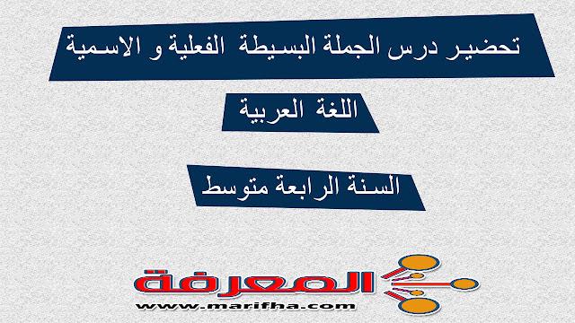 تحضير درس الجملة البسيطة ( الفعلية والاسمية ) في اللغة العربية للسنة الرابعة متوسط