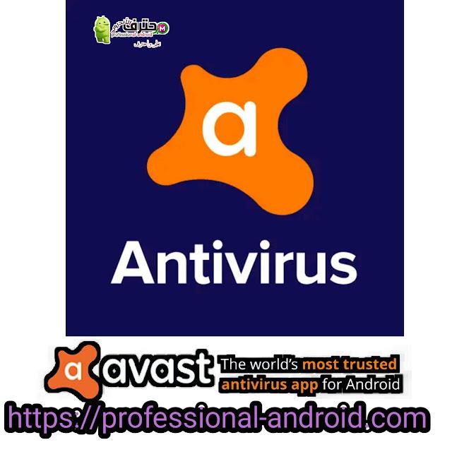 تحميل تطبيق افاست avast Antivirus أداة تنظيف الفيروسات آخر إصدار  للأندرويد.