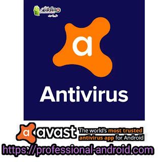 تحميل برنامج افاست Avast Mobile مع التفعيل للاندرويد بأخر إصدار
