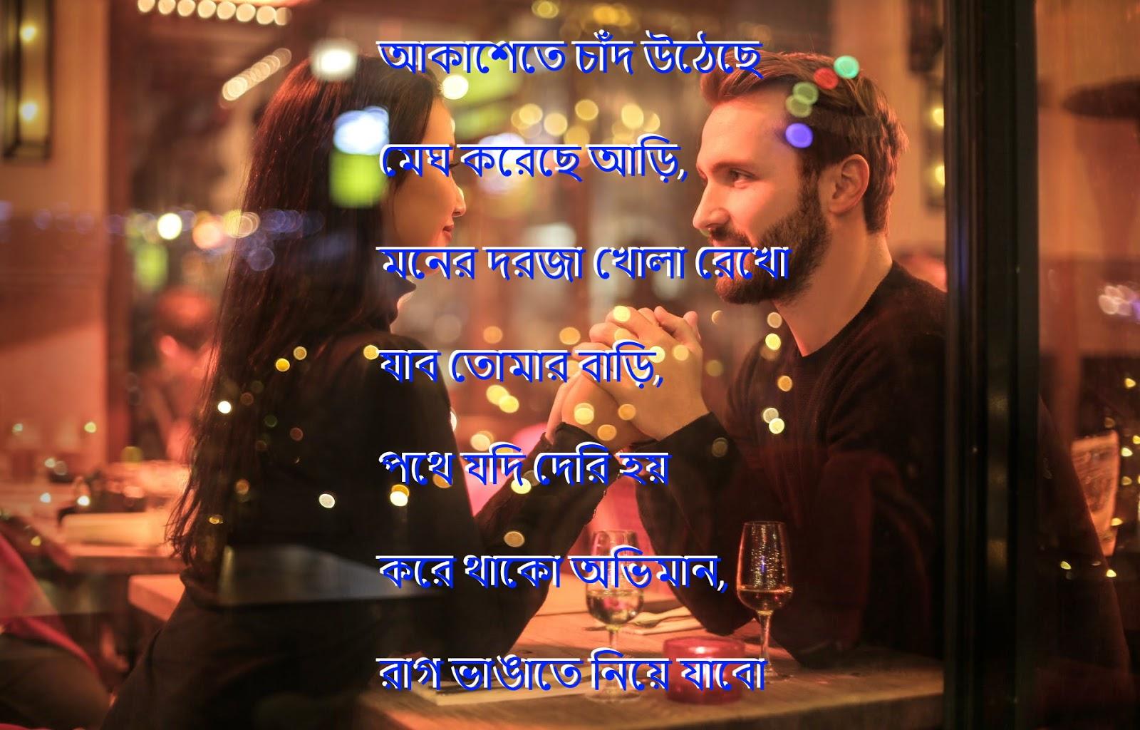 Bengali Shayari romantic bangla love sms ভালোবাসার রোমান্টিক এসএমএস ও কবিতা
