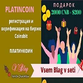 registraciya-i-verifikaciya-na-birzhe-сoinsbit