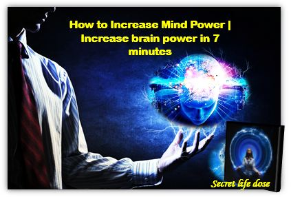 How to Increase Mind Power/ increase brain power in 7 minutes