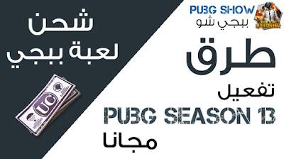 تفعيل pubg season 13 مجانا