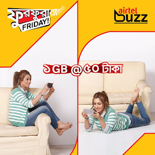 airtel-Friday-Pack-3G-1GB-2Days-50TK
