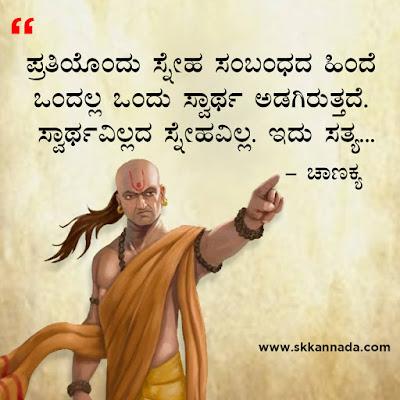 chanakya quotes in kannada, ಚಾಣಕ್ಯ ನೀತಿಗಳು : Chanakya Niti in Kannada - ಚಾಣಕ್ಯ ತಂತ್ರಗಳು - ಚಾಣಕ್ಯ ಸೂತ್ರಗಳು ,