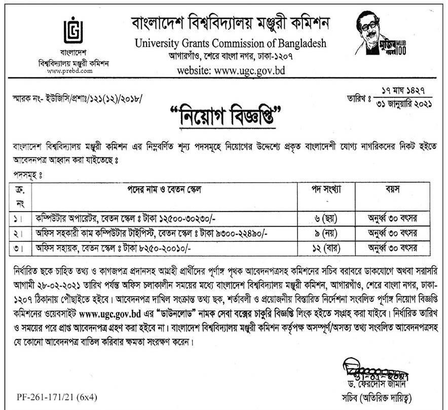 বাংলাদেশ বিশ্ববিদ্যালয় মঞ্জুরী কমিশন (UGC) এ নিয়োগ বিজ্ঞপ্তি ২০২১