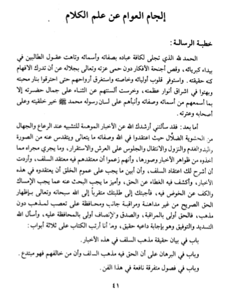 download pdf kitab kuning ilamul awam an ilmil kalam