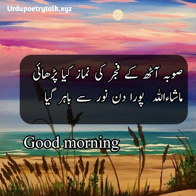 Good morning poetry in urdu | Good Morning sms