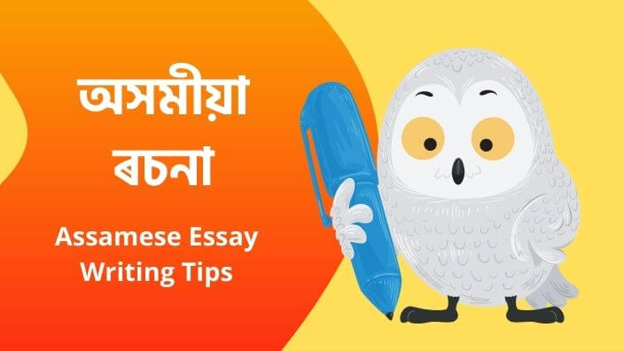 10+ Assamese Essay For Student - Assamese Essay Writing Tips