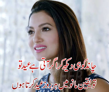 Chand ko hi Daikh Kar Ager ati Hai eid - Eid Romantic Poetry - Eid Poetry For Lovers - Eid Shayari For Lovers - Urdu Poetry World
