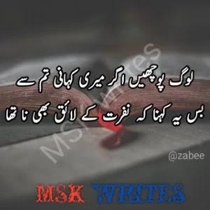 Poetry In Urdu