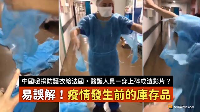 中國捐防護衣給法國 影片 謠言 新聞