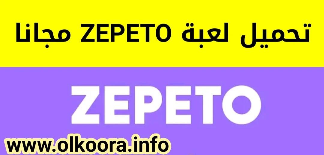 تحميل لعبة ZEPETO للأندرويد و للأيفون آخر اصدار 2021