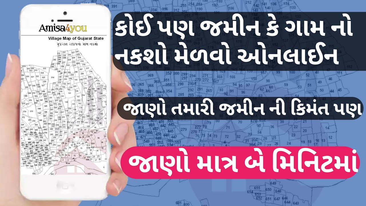 Gujarat Bhulekh Naksha (7 12) – Land Records Map Online @ anyror.gujarat.gov.in