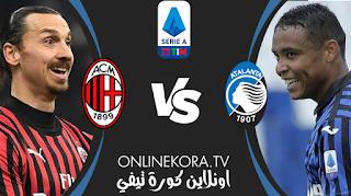 مشاهدة مباراة ميلان وأتالانتا بث مباشر اليوم 23-05-2021 في الدوري الإيطالي