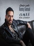 Ramy Gamal-Ana Lewahdy 2020