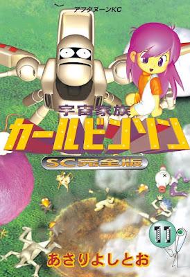 [Manga] 宇宙家族カールビンソン 第01-13巻 [Uchuu Kazoku Carlvinson Vol 01-13] Raw Download