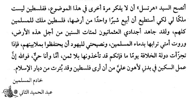 السلطان عبد الحميد الثاني أخر خليفه فعلي للمسلمين  الذي رفض بيع فلسطين