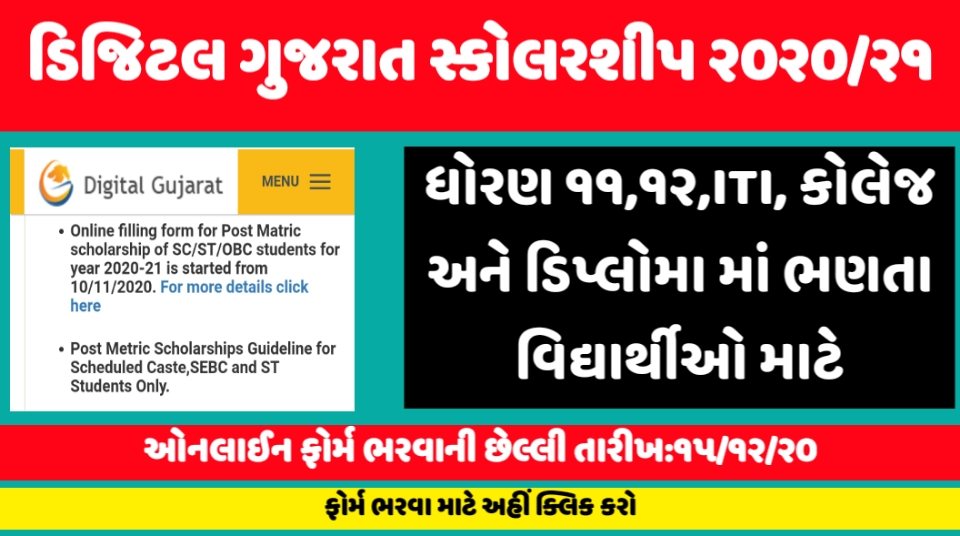 Digital Gujarat Post Metric Scholarship 2020 Apply Online