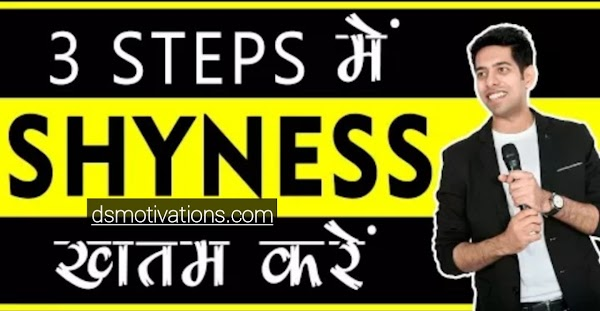 How to overcome shyness and increase confidence? By himeesh madaan