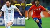 مشاهدة مباراة الأرجنتين وتشيلي بث مباشر اليوم في بطولة كوبا امريكا 2021