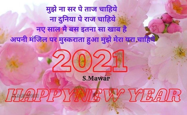 New Year Shayari  Status wallpaper  |   Happy New Year 2021 Shayari In Hindi