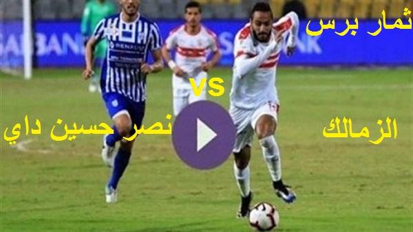 مشاهدة مباراة نصر حسين داي والزمالك بث مباشر بتاريخ 17-03-2019 كأس الكونفيدرالية الأفريقية