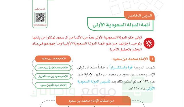 حل درس أئمة الدولة السعودية الأولى للصف السادس ابتدائي