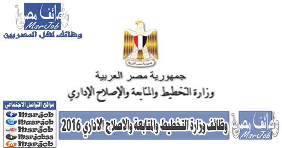 وظائف وزارة التخطيط والمتابعة والاصلاح الاداري للمؤهلات العليا والتقديم الكترونى حتى 6 / 11 / 2016
