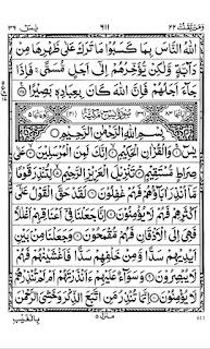 Surah yaseen pdf download