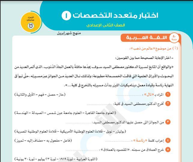نماذج امتحانات متعددة التخصصات بالاجابات من كتاب الاضواء امتحان ابريل للصف الثانى الاعدادى ترم ثانى 2021 (عربى ولغات)